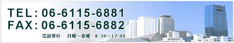 TEL : 06-6115-6881 FAX : 06-6115-6882 電話受付  月曜~金曜 8:30~17:00